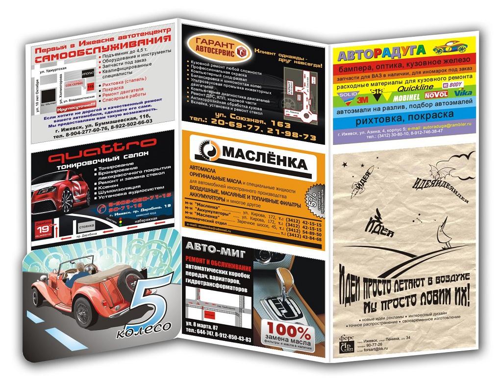 Рекламное издание идея малого бизнеса