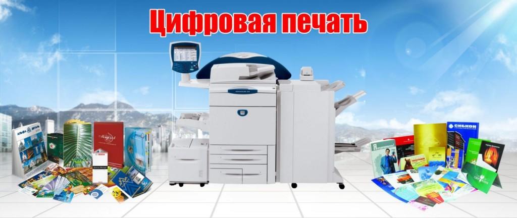цифровий друк в друкарні