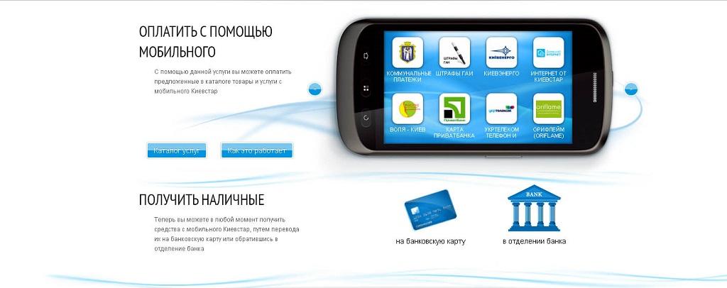 Транзакции с помощью телефонов идея бизнеса