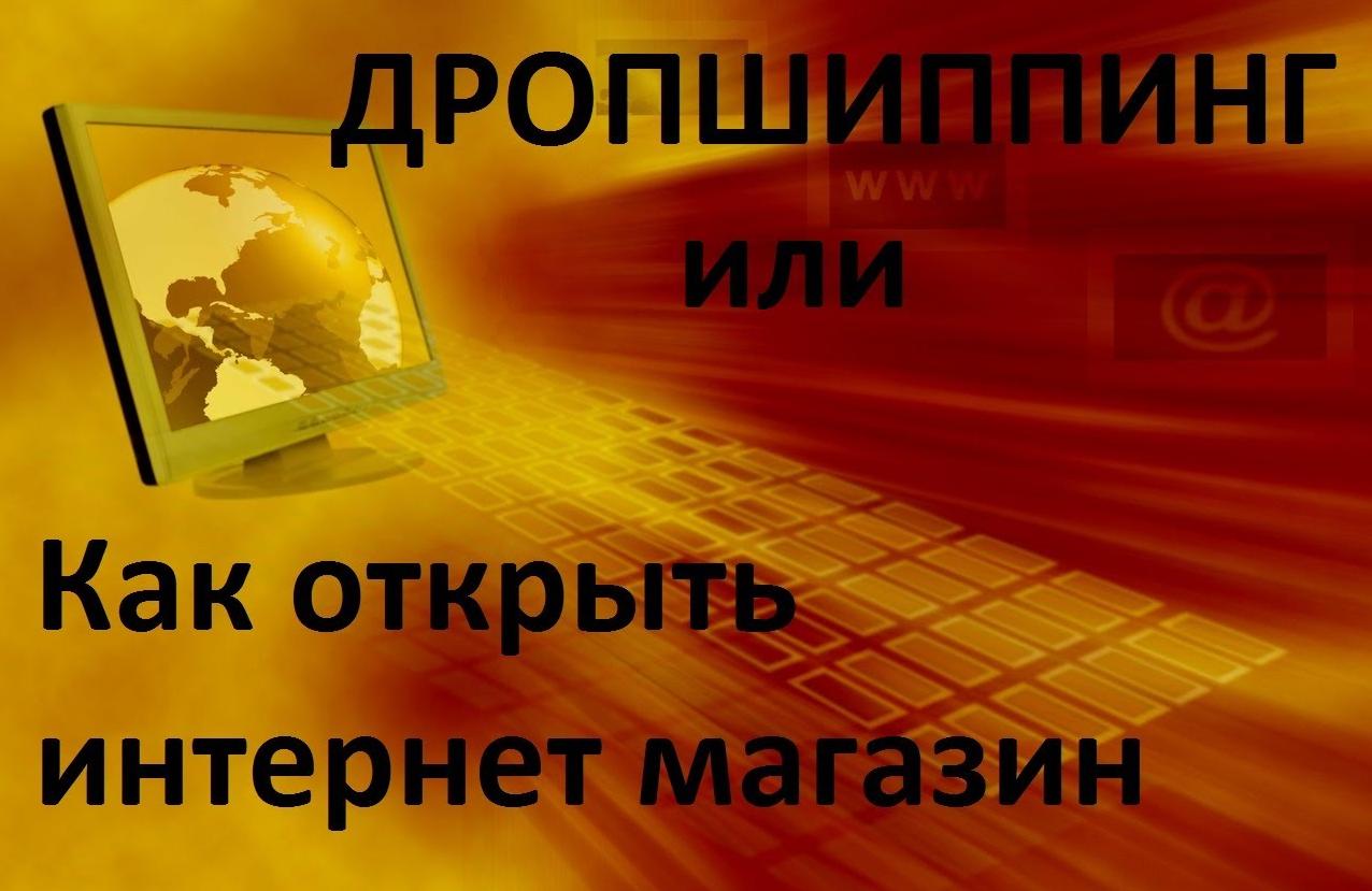 бизнес-идея 2015 года магазин по системе дропшиппинг