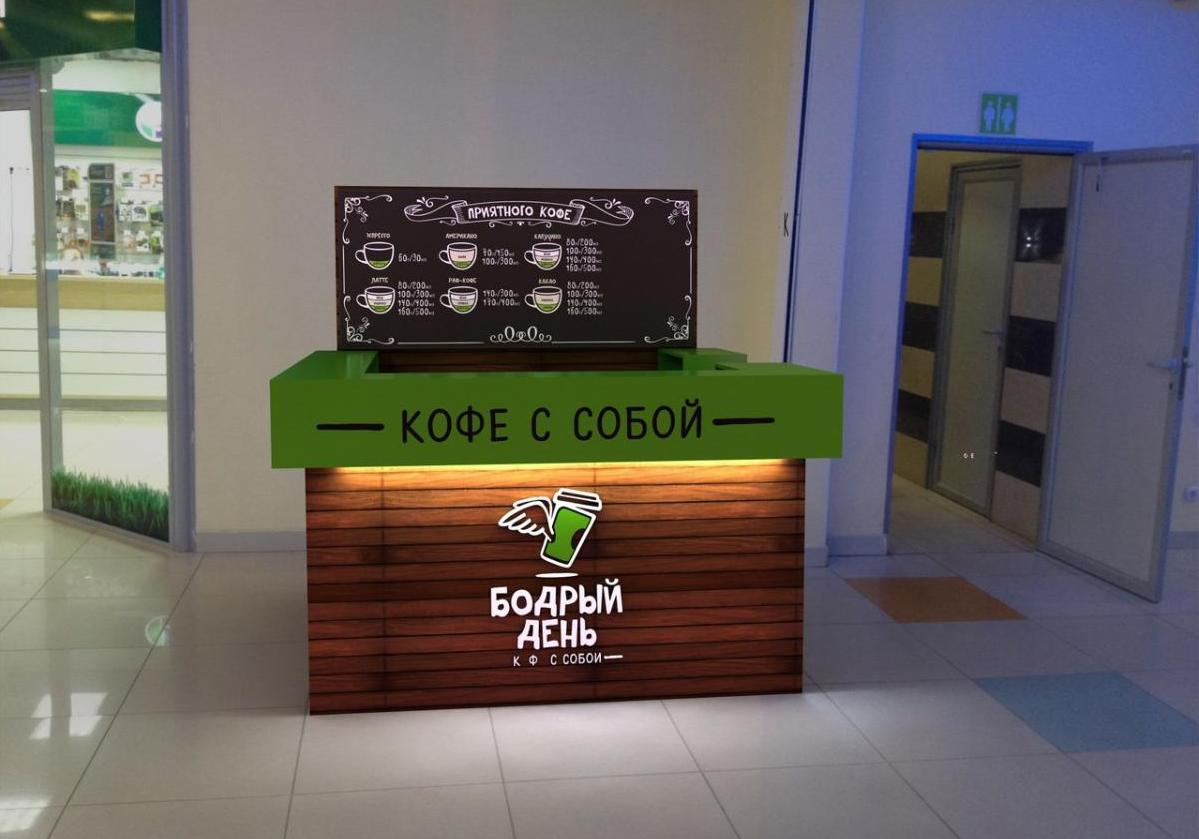 висела Как открыть бизнес кофе на вынос решение было