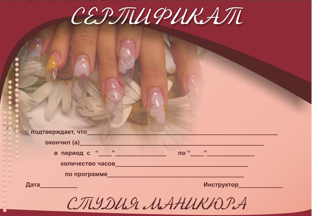 бізнес-ідея відкриття курсів з нарощування нігтів