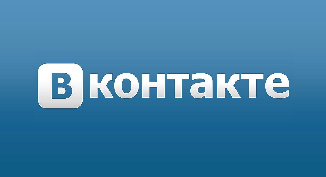 Бизнес-идея создания и раскрутки групп Вконтакте