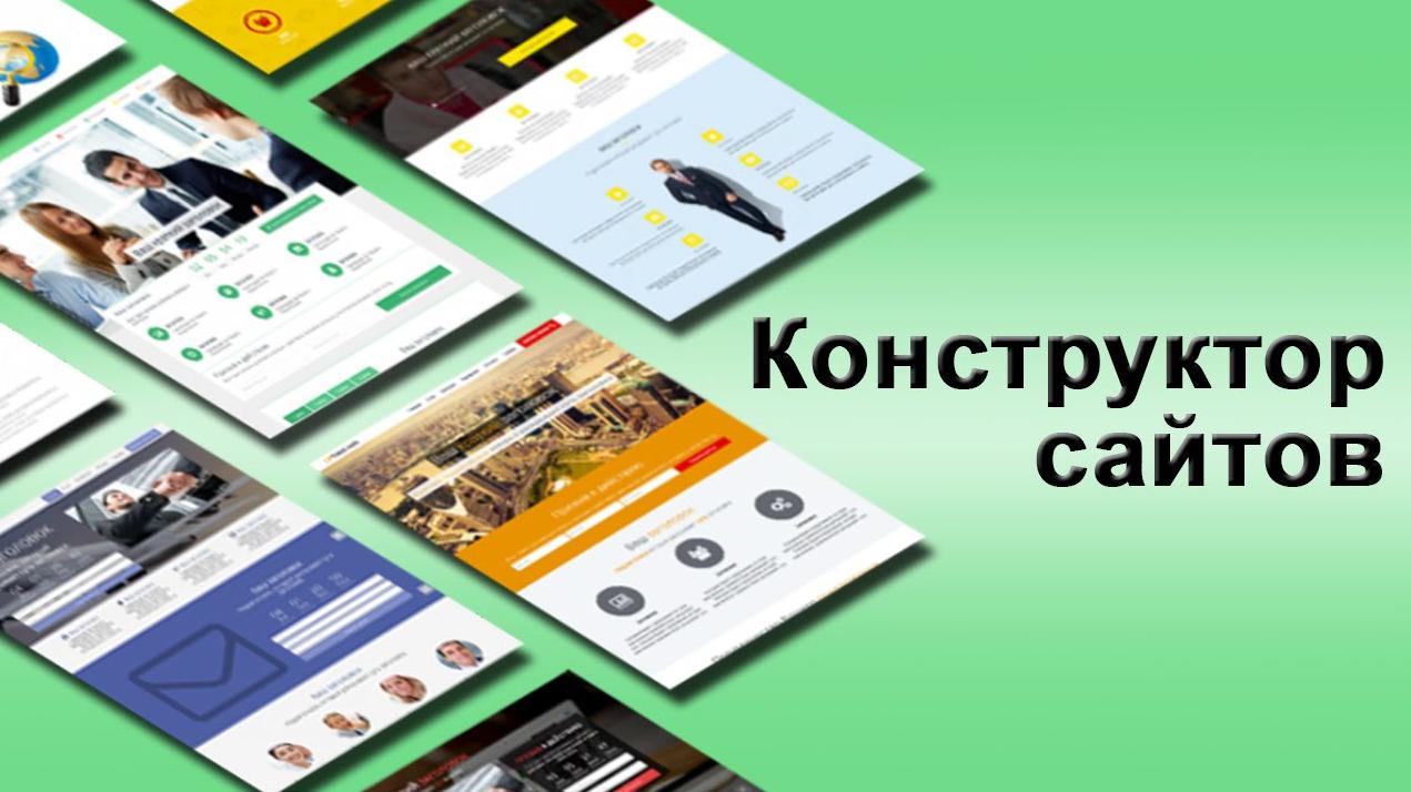 бізнес-ідея створення конструктора сайтів нового покоління