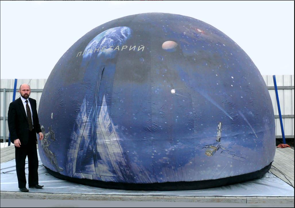 бізнес-ідея відкриття мобільного планетарію