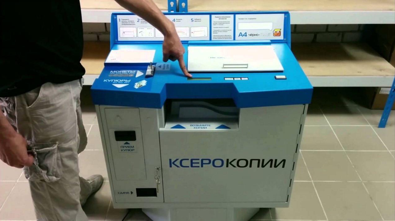 бізнес-ідея установки вендінгового копіювального автомата