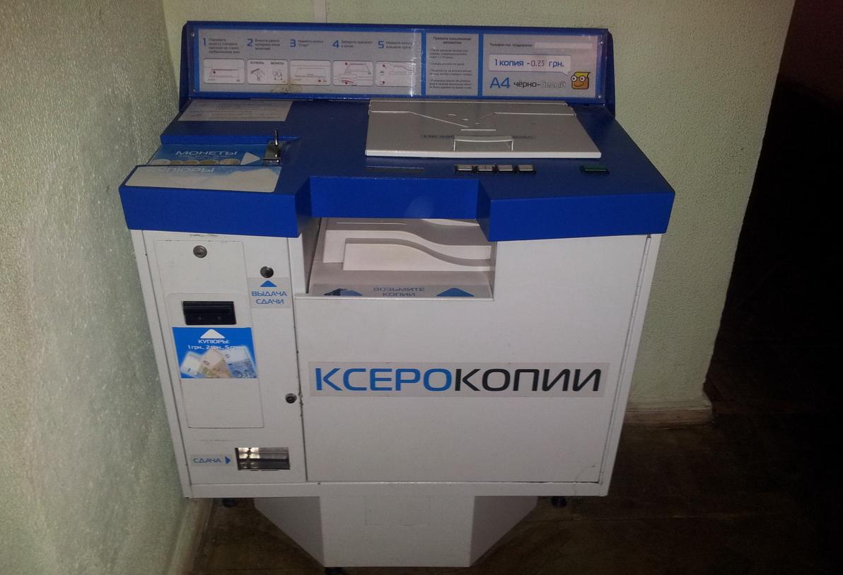 Как организовать бизнес по установке копировального автомата