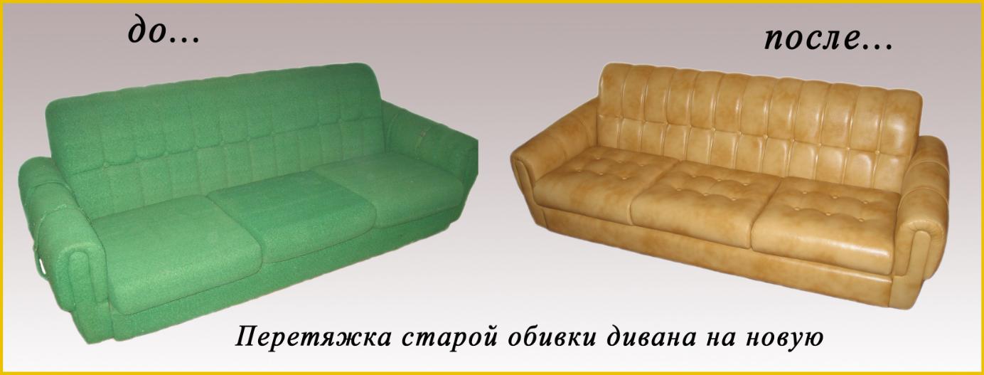 як організувати бізнес з перетяжки меблів