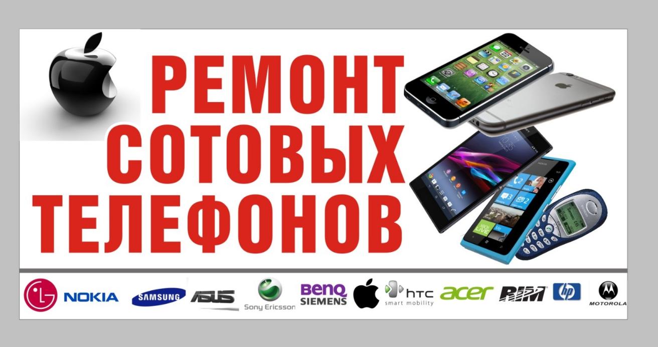 бізнес-ідея ремонту мобільних телефонів