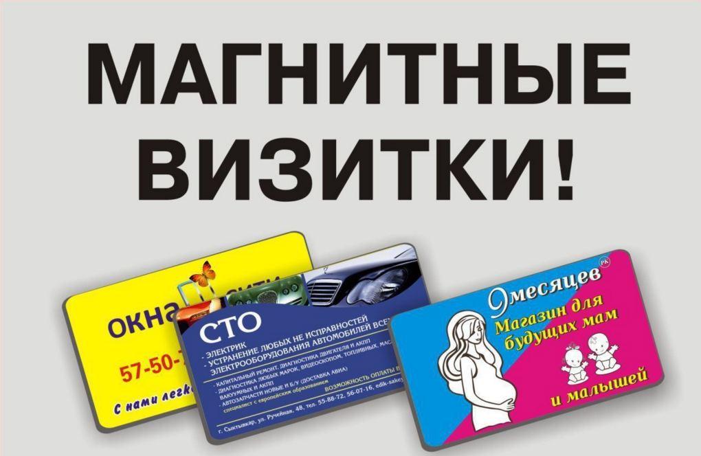 Бизнес-идея изготовления магнитных визиток
