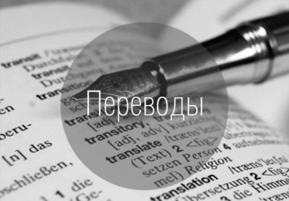 бізнес з перекладу текстів