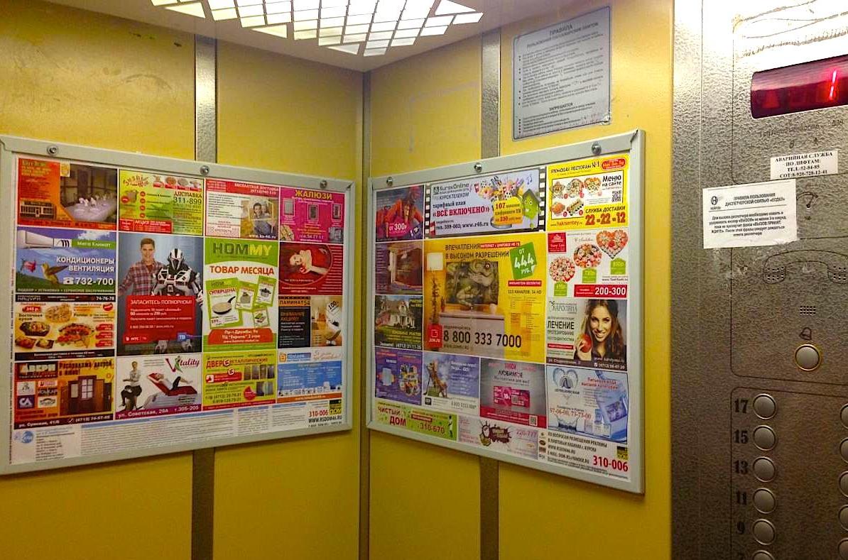 бізнес-ідея реклама в ліфтах