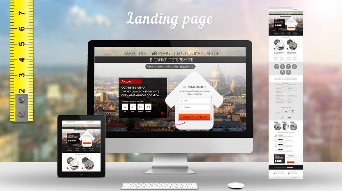 Как организовать бизнес на создании landing page сайтов