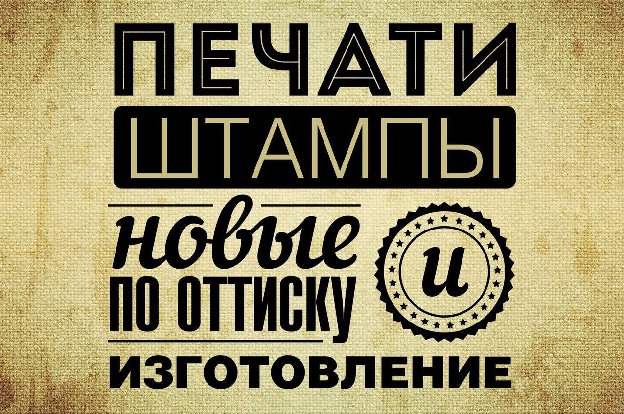 biznes-ideya-izgotovleniya-pechatej-i-shtampov