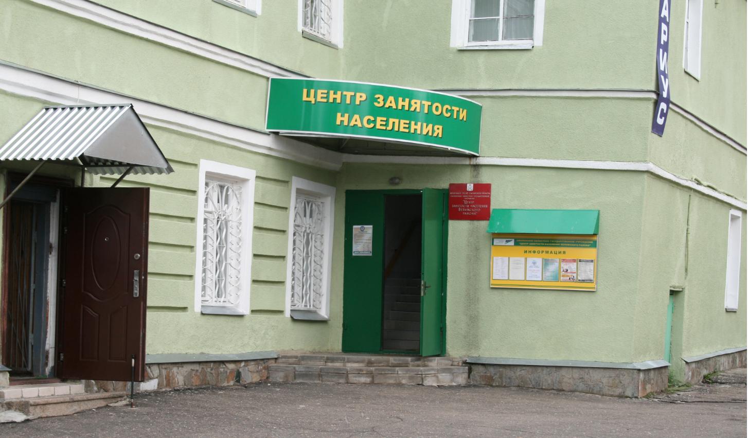 biznes-ideya-otkrytiya-chastnogo-centra-zanyatosti-naseleniya