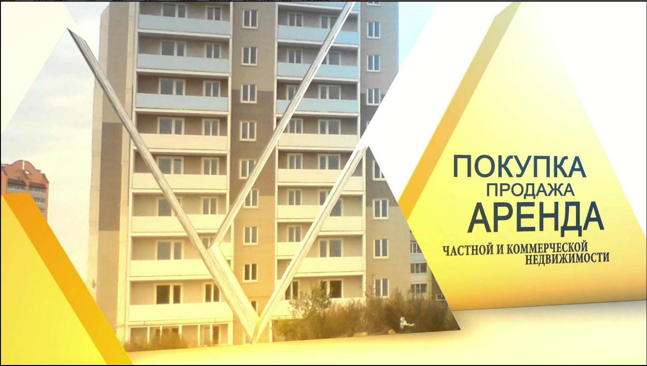 Как начать бизнес на агентстве недвижимости