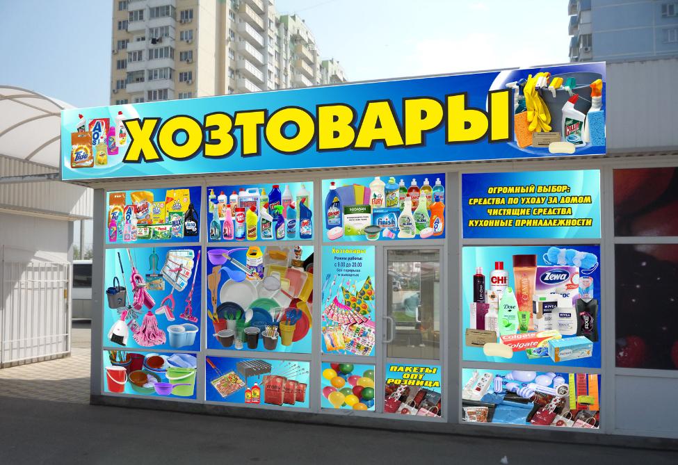 Бизнес-идея открытия хозяйственного магазина
