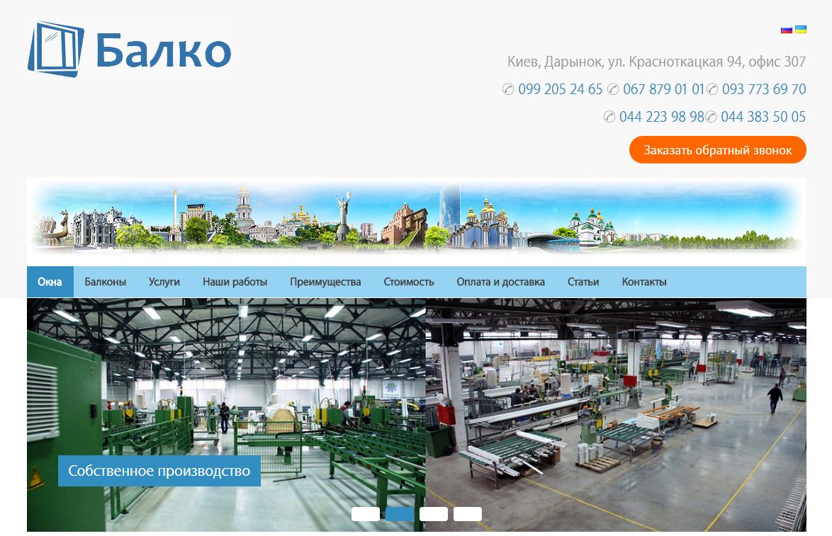 сайт металлопластиковых конструкций у Балко