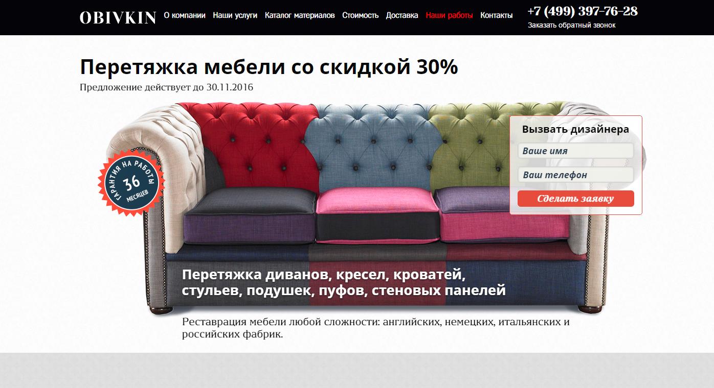 сайт для фирмы по перетяжке мебели