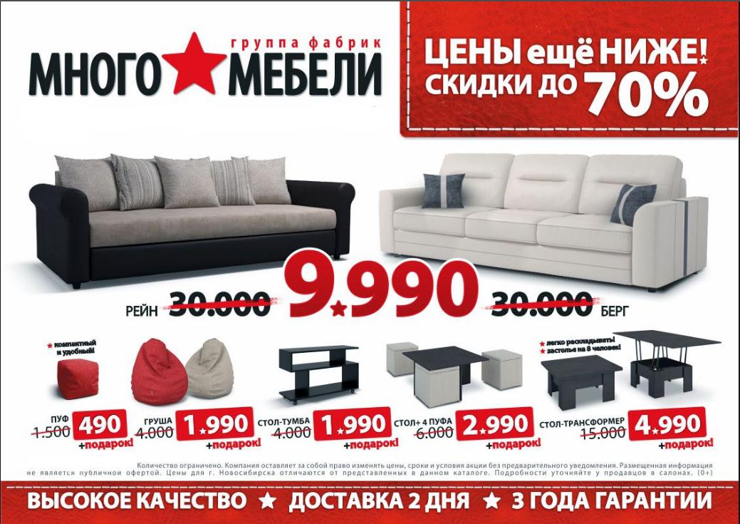 Бизнес-идея мебельного интернет-магазина