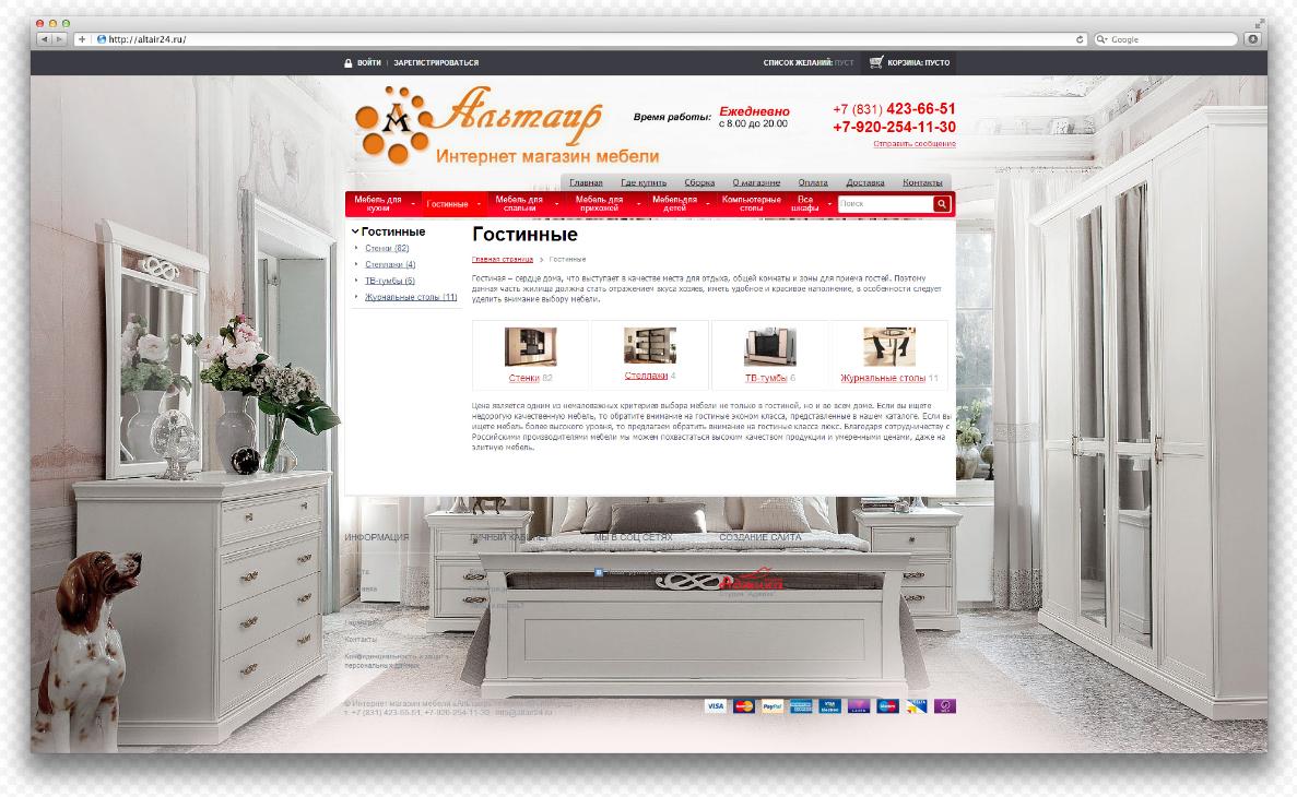 Как организовать бизнес по открытию интернет-магазина