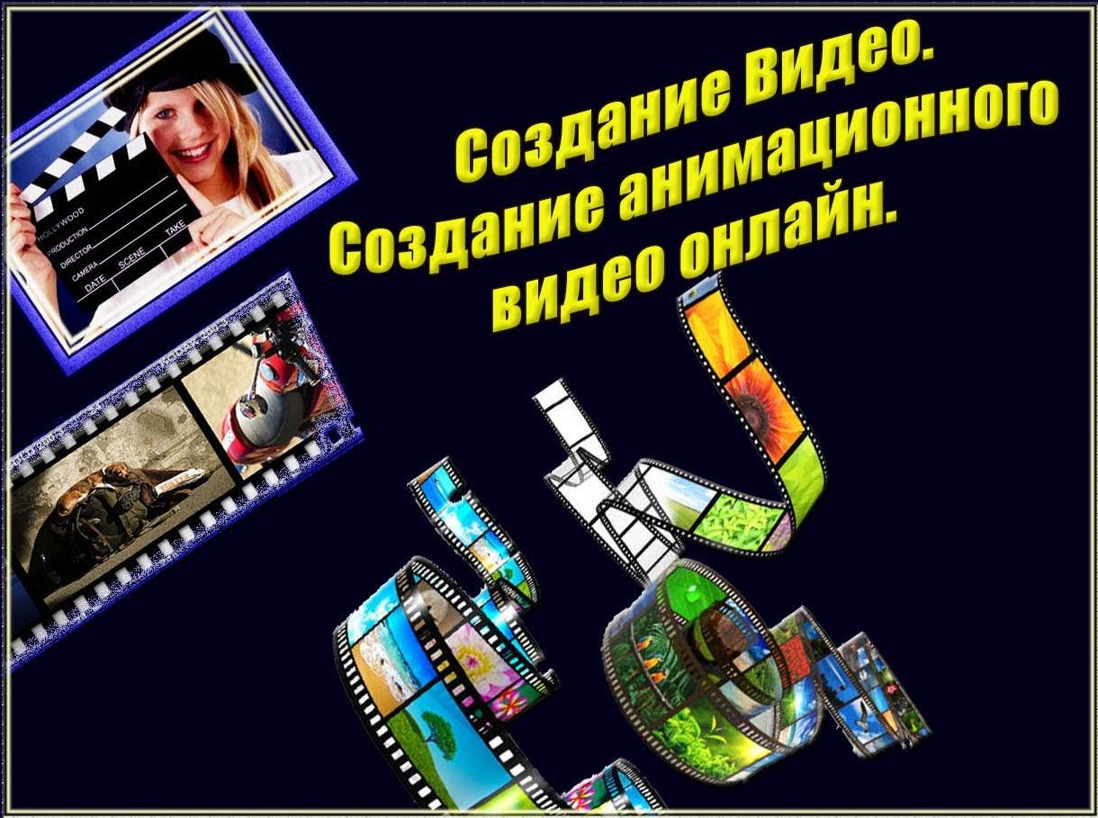 Как организовать бизнес по созданию видео-открыток