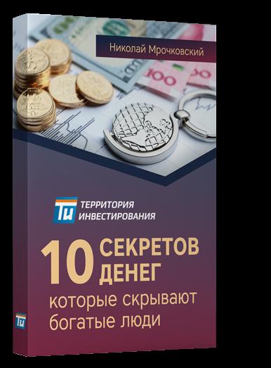 10 секретов денег