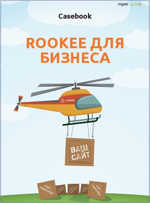 ROOKEE для бизнеса - новый casebook