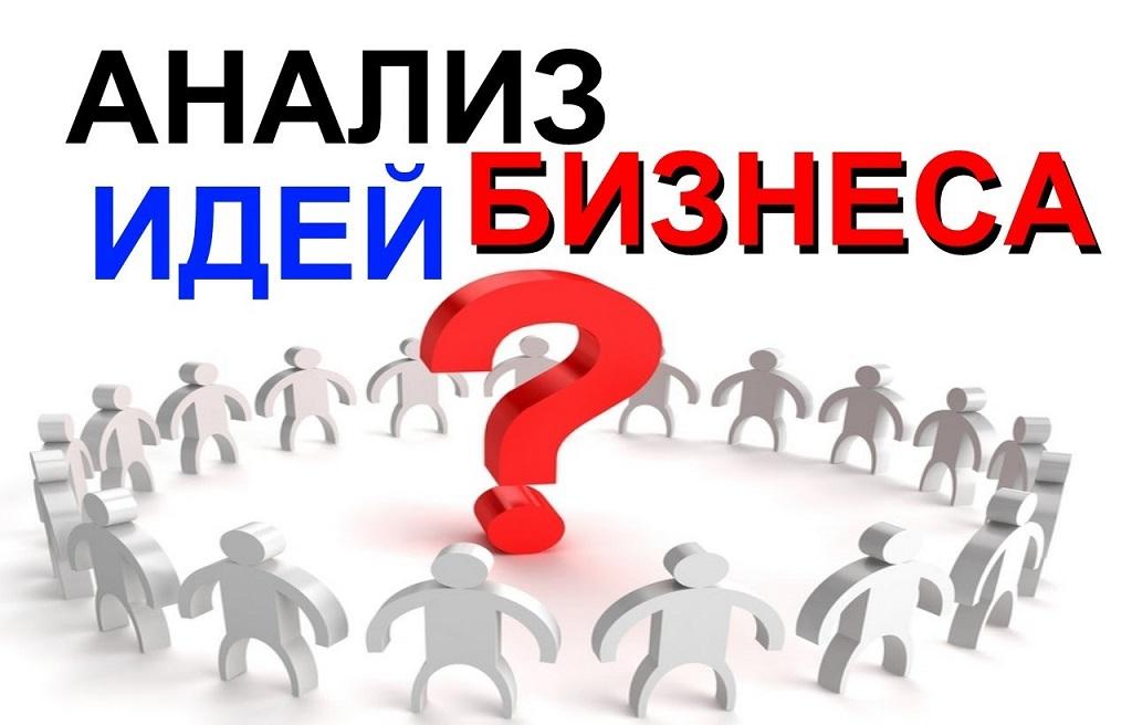 Бизнес-идеи для Белоруссии