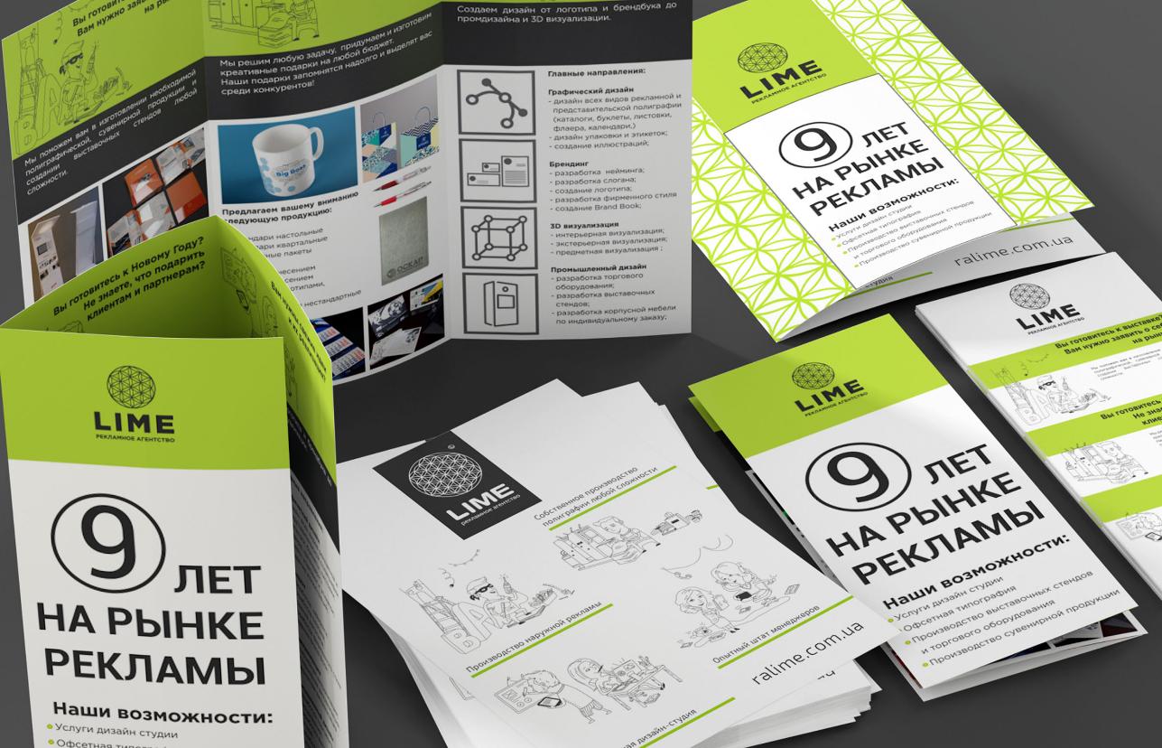 Бизнес-идея фирмы по печати буклетов и листовок