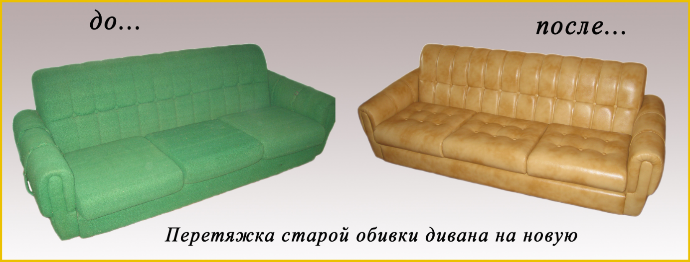 Как организовать оказание услуг по перетяжке мебели