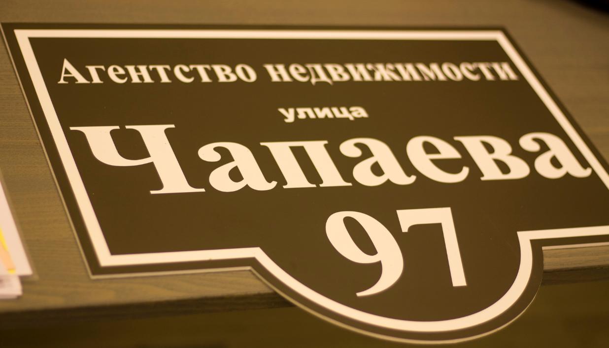 Бизнес-идея изготовления домовых знаков