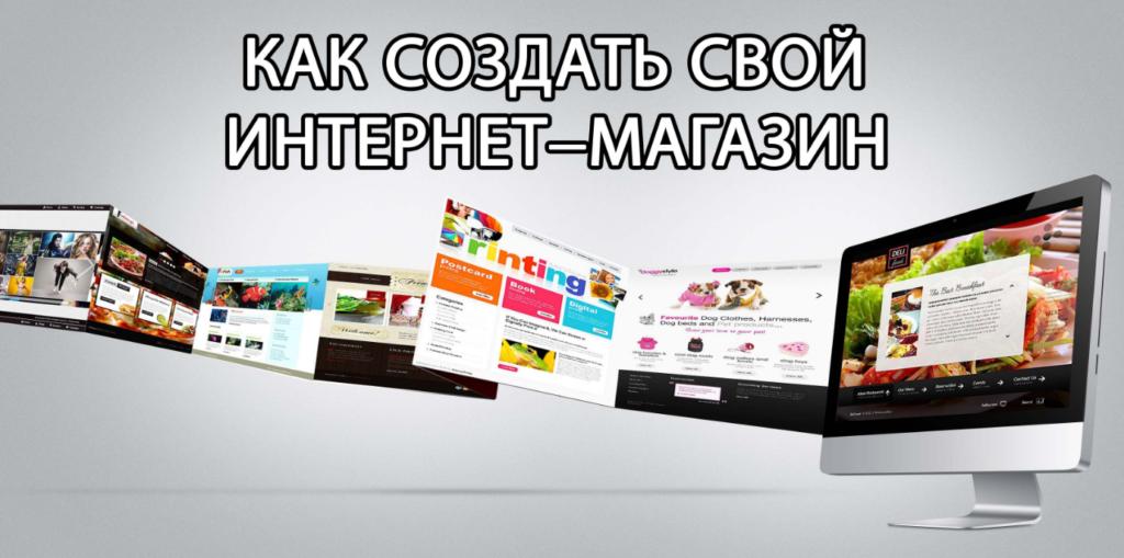 Как сделать свой интернет магазин сайт open server создание сайта