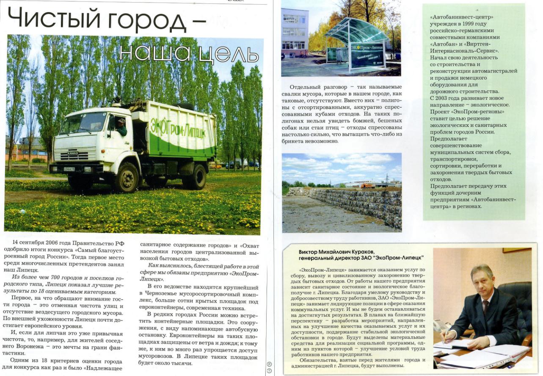 Технические характеристики экологического журнала