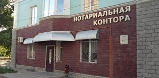 Здание нотариальной конторы