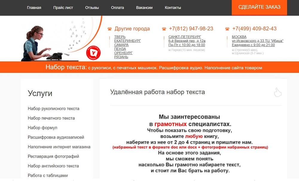 Удаленная работа на дому санкт-петербург наборщик текстов фриланс вывод денег беларусь