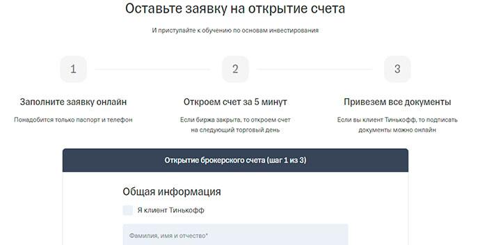 REIT Тинькофф